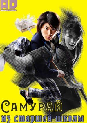 Самурай из старшей школы