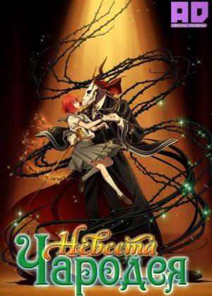 Невеста чародея | Mahoutsukai no Yome