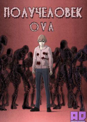 Получеловек OVA