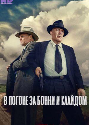 В погоне за Бонни и Клайдом | The Highwaymen