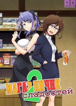 Магазинчик сладостей 2 | Dagashi Kashi 2