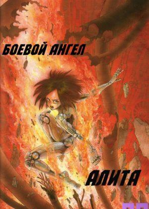 Боевой ангел Алита: Сны оружия