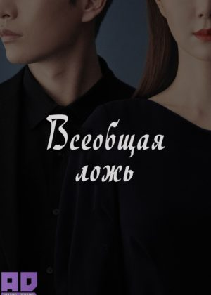 Всеобщая ложь | Everyone's Lies