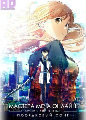 Мастера Меча Онлайн: Порядковый ранг | Sword Art Online Movie: Ordinal Scale