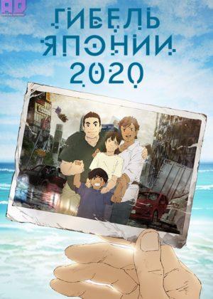 Гибель Японии 2020