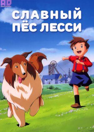 Славный пёс Лесси
