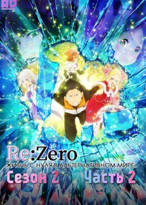 Re:Zero. Жизнь с нуля в альтернативном мире 2 Часть 2