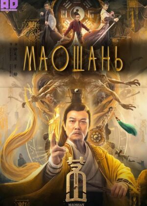 Маошань