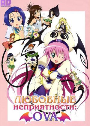 Любовные неприятности OVA
