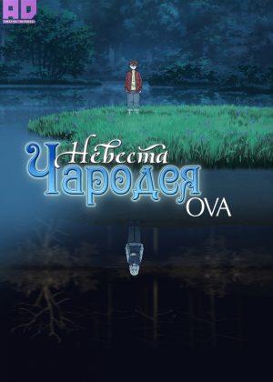 Невеста чародея: Мальчик с Запада и рыцарь горного тумана (OVA)