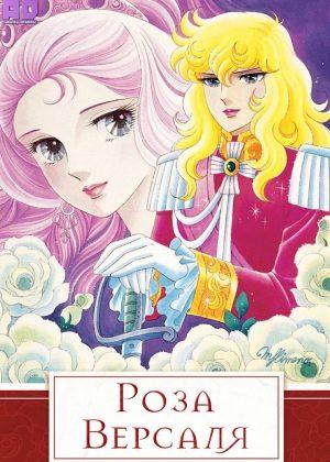 Роза Версаля