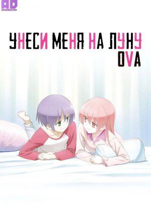 Унеси меня на Луну OVA